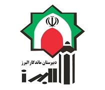 ثبت نام دبیرستان ماندگار البرز