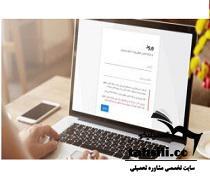 فیش حقوقی فرهنگیان fish.medu.ir
