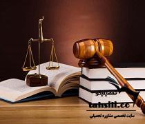 مدارک لازم برای ثبت نام آزمون وکالت