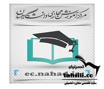 سایت نهاد آموزش مجازی دانشگاهیان ec.nahad.ir