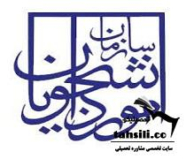 سامانه سجاد وزارت علوم portal.saorg.ir