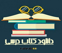 کتاب زبان انگلیسی هفتم