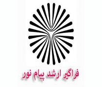 ثبت نام ارشد فراگیر پیام نور ۹۹ - ۱۴۰۰
