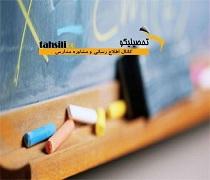 کانال تلگرام مدارس تیزهوشان و نمونه دولتی تحصیلیکو