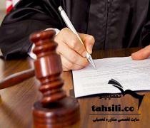 زمان برگزاری آزمون قضاوت