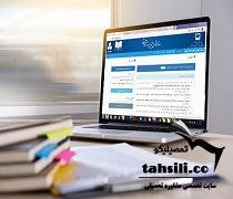مدارک لازم برای ثبت نام کتاب درسی