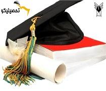 آزمون جامع دکتری دانشگاه آزاد