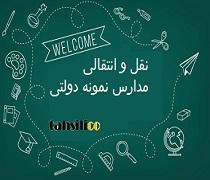 نقل و انتقالی مدارس نمونه دولتی