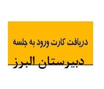 دریافت کارت ورود به جلسه دبیرستان ماندگار البرز