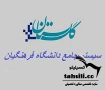 سایت سامانه گلستان دانشگاه فرهنگیان