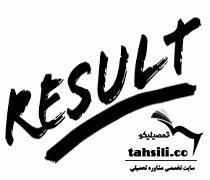 اعلام نتایج نهایی دانشگاه آزاد سال