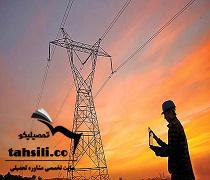 منابع آزمون نظام مهندسی برق
