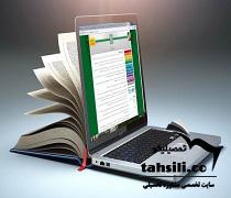 دفترچه ثبت نام آزمون استخدامی دستگاه های اجرایی
