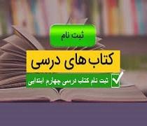 ثبت نام کتاب درسی چهارم ابتدایی