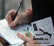 دریافت کارت ورود به جلسه آزمون استخدامی نهضت سواد آموزی