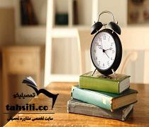 افزایش ساعت مطالعه کنکور