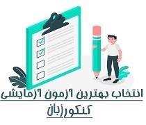 آزمون های آزمایشی کنکور زبان