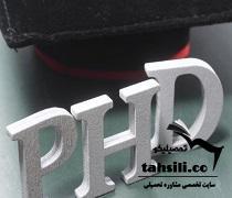 تکمیل ظرفیت دکتری دانشگاه آزاد