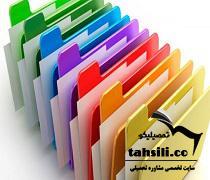 مدارک لازم برای مصاحبه دانشگاه فرهنگیان