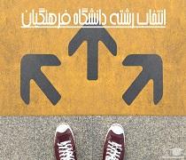 انتخاب رشته دانشگاه فرهنگیان