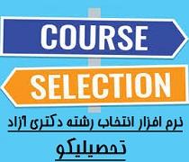 انتخاب رشته مجازی دکتری دانشگاه آزاد