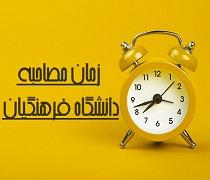 زمان مصاحبه دانشگاه فرهنگیان