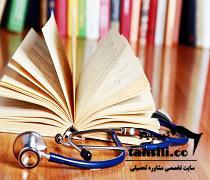 منابع آزمون استخدامی وزارت بهداشت