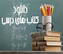 کتاب های درسی اول ابتدایی