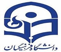 شرایط تکمیل ظرفیت دانشگاه فرهنگیان