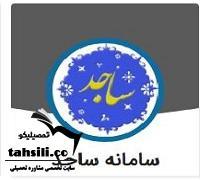 سایت سامانه ساجد دانشگاه آزاد sajed.iau.ir