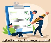 اسامی پذیرفته شدگان بدون کنکور دانشگاه آزاد
