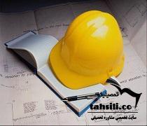 ثبت نام آزمون نظام مهندسی