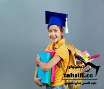 مدارک لازم برای ثبت نام کلاس اول ابتدایی