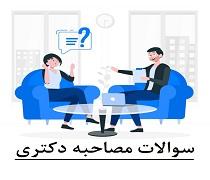سوالات مصاحبه دکتری دانشگاه آزاد