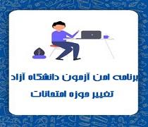 دانلود اپلیکیشن امن آزمون امتحانات دانشگاه آزاد