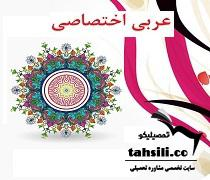 روش مطالعه عربی اختصاصی کنکور انسانی