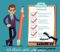 کارنامه نهایی دانشگاه آزاد