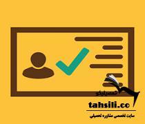 کد شناسایی برای استعلام گواهی فنی حرفه ای