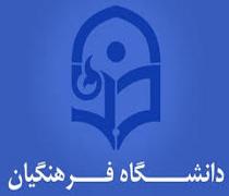 دفترچه تکمیل ظرفیت دانشگاه فرهنگیان