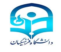اعلام نتایج دعوت به مصاحبه دانشگاه فرهنگیان