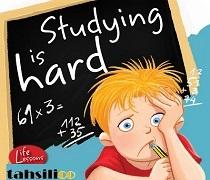 نحوه مطالعه درس سخت