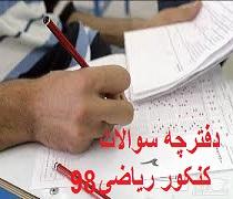 دفترچه سوالات کنکور ریاضی ۹۸