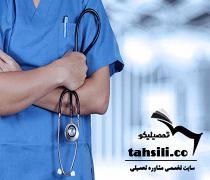 دفترچه ثبت نام آزمون استخدامی وزارت بهداشت