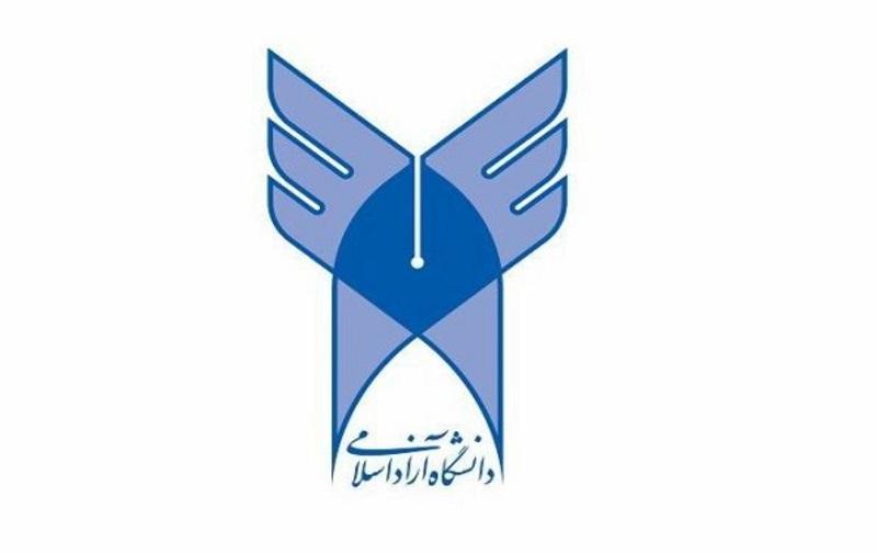 ثبت نام و لیست رشته های بدون کنکور دانشگاه آزاد بابل 97 - 98