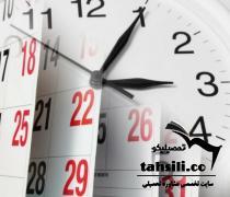 زمان اعلام نتایج تکمیل ظرفیت دانشگاه فرهنگیان