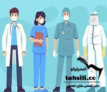 زمان ثبت نام آزمون استخدامی وزارت بهداشت