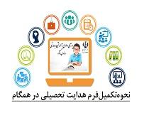 هدایت تحصیلی سایت همگام hamgam.medu.ir