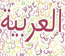 روش مطالعه عربی رتبه های برتر کنکور