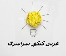 عربی کنکور سراسری