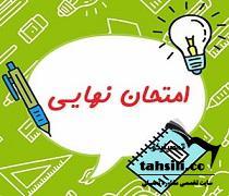 حداقل نمره قبولی امتحان نهایی